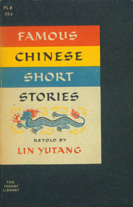 Front Cover : Famous chinese stories