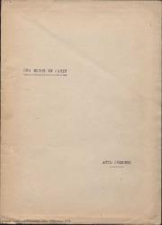 Una noche en París : farsa lírica en dos actos, el segundo dividido en dos cuadros, en prosa / original de Federico Romero y Guillermo Fernández-Shaw, música de los maestros Martínez y Magenti.