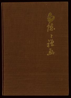 Hakuin und die Zen-Malerei