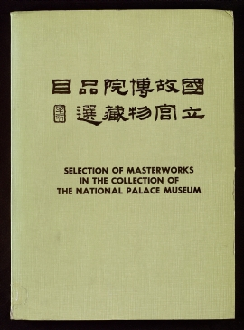 Selection of masterworks in the collection of the National Palace Museum