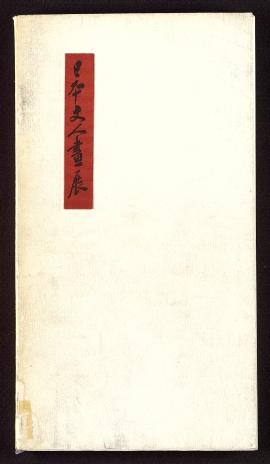 150 ans de peinture au Japon