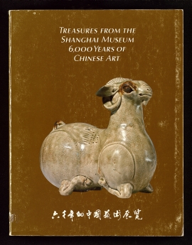 Treasures from the Shanghai Museum