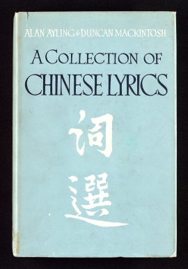 A Collection of Chinese lyrics