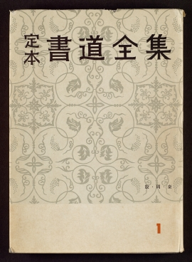 Colección completa de la caligrafía china