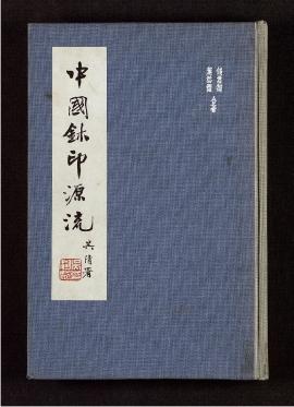 El Origen y desarrollo de los sellos chinos