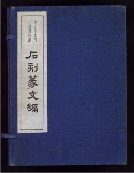 Catálogo de inscripciones en piedra