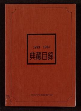 Catálogo de la colección entre 1983-1984