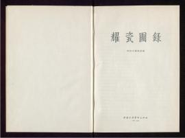 Catálogo de imágenes de porcelana Yao