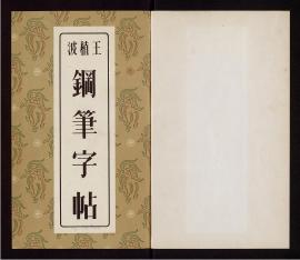 Modelo caligráfico de pluma estilográfica
