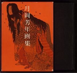 Colección de pinturas de Yoshitoshi Tsukioka