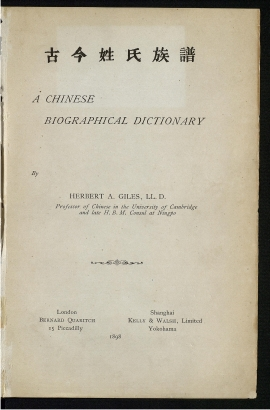 A Chinese biographical dictionary