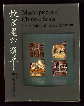 Masterpieces of Chinese seals in the National Palace Museum