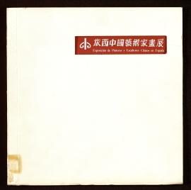 Exposición de pintores y escultores chinos en España
