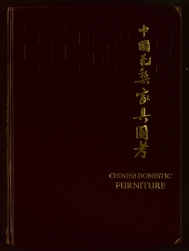 Chinese domestic furniture
