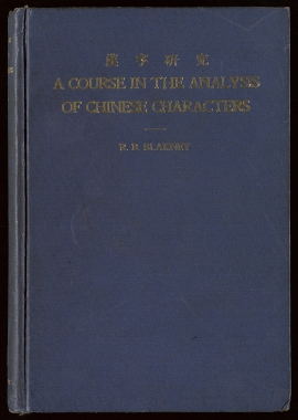 A Course in the analysis of Chinese characters