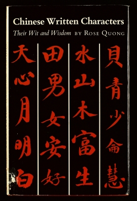 Chinese written characters